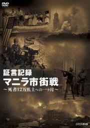 証言記録 マニラ市街戦 〜死者12万 焦土への一ヶ月〜