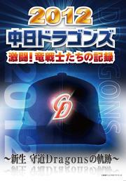 2012 中日ドラゴンズ 激闘!竜戦士たちの記録 〜新生 守道Dragonsの軌跡〜