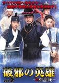 破邪の英雄-新・別巡検- 第2巻