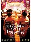 〈映画〉こまどり姉妹がやって来る ヤァ!ヤァ!ヤァ!