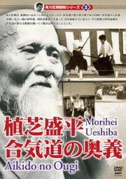 有川定輝顕彰DVD シリーズvol.3 植芝盛平 合気道の奥義