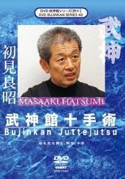 武神館DVDシリーズ[四十] 武神館十手術