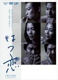 はつ恋 Vol.3