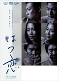 はつ恋 Vol.4