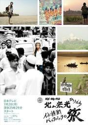 Kis-My-Ft2 北山宏光 ひとりぼっち インド横断 バックパックの旅 -ディレクターズカット・エディション- Vol.1