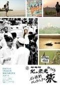 Kis-My-Ft2 北山宏光 ひとりぼっち インド横断 バックパックの旅 -ディレクターズカット・エディション- Vol.4