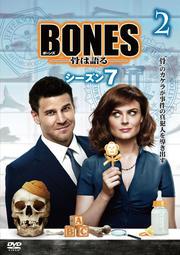 BONES -骨は語る- シーズン7 vol.2