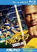 【Blu-ray】ドラムライン