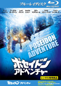 【Blu-ray】ポセイドン・アドベンチャー