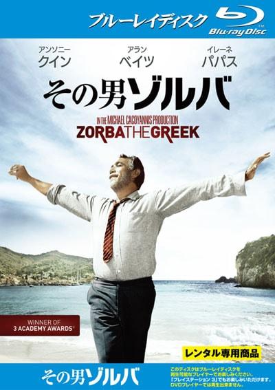 Blu-ray】その男ゾルバ / アンソニー・クイン | 映画の宅配DVDレンタル ...