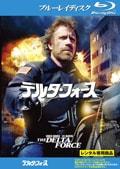 【Blu-ray】デルタ・フォース