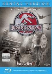 【Blu-ray】ジュラシック・パークIII