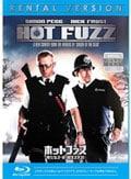 【Blu-ray】ホットファズ-俺たちスーパーポリスメン!-