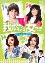 我が家の女たち〜甘くて苦い恋のサプリ〜 Vol.23