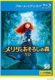 【Blu-ray】メリダとおそろしの森 3D