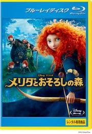 【Blu-ray】メリダとおそろしの森