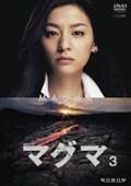 連続ドラマW マグマ 3
