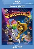 【Blu-ray】マダガスカル3