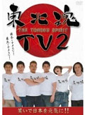 東北魂TV 2- THE TOHOKU SPIRIT-
