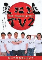 東北魂TV 2- THE TOHOKU SPIRIT-