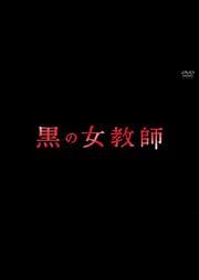 【Blu-ray】黒の女教師 1巻