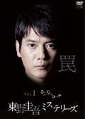 東野圭吾ミステリーズ 第8話「小さな故意の物語」