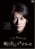 東野圭吾ミステリーズ 第5話「甘いはずなのに」