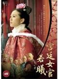 宮廷女官 若曦(じゃくぎ) Vol.4