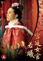 宮廷女官 若曦(じゃくぎ) Vol.5