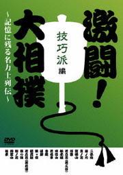 激闘!大相撲〜記憶に残る名力士列伝〜 技巧派編