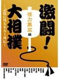 激闘!大相撲〜記憶に残る名力士列伝〜 怪力無双編