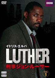LUTHER/刑事ジョン・ルーサー Vol.1