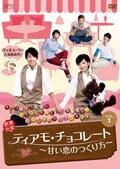 ティアモ・チョコレート〜甘い恋のつくり方〜 Vol.1