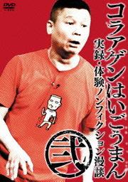 コラアゲンはいごうまん 実録・体験ノンフィクション漫談 <弐>