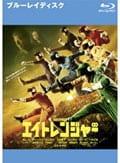 【Blu-ray】エイトレンジャー