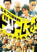 日本プロ麻雀連盟ドリームマッチ Vol.1
