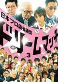 日本プロ麻雀連盟ドリームマッチ Vol.3