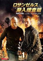 ロサンゼルス潜入捜査班 〜NCIS:Los Angelesセット
