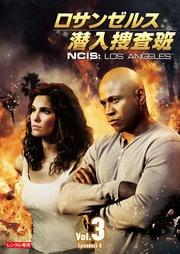 ロサンゼルス潜入捜査班 〜NCIS:Los Angeles vol.3