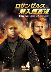ロサンゼルス潜入捜査班 〜NCIS:Los Angeles vol.4