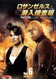 ロサンゼルス潜入捜査班 〜NCIS:Los Angeles vol.6
