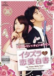 イタズラな恋愛白書〜In Time With You〜〈オリジナル・バージョン〉 Vol.5