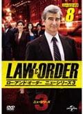 LAW&ORDER/ロー・アンド・オーダー<ニューシリーズ3> vol.8