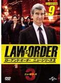 LAW&ORDER/ロー・アンド・オーダー<ニューシリーズ3> vol.9