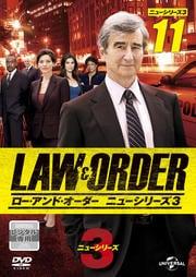 LAW&ORDER/ロー・アンド・オーダー<ニューシリーズ3> vol.11