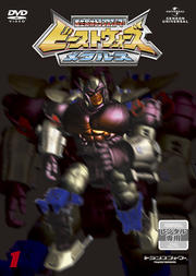 ビーストウォーズ メタルス 超生命体トランスフォーマー Vol.1