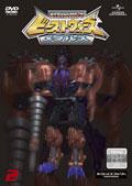 ビーストウォーズ メタルス 超生命体トランスフォーマー Vol.2