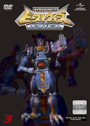 ビーストウォーズ メタルス 超生命体トランスフォーマー Vol.3