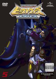 ビーストウォーズ メタルス 超生命体トランスフォーマー Vol.5