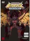 ビーストウォーズ メタルス 超生命体トランスフォーマー Vol.6